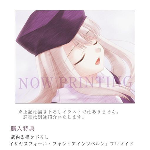 Fate/stay night Music Box