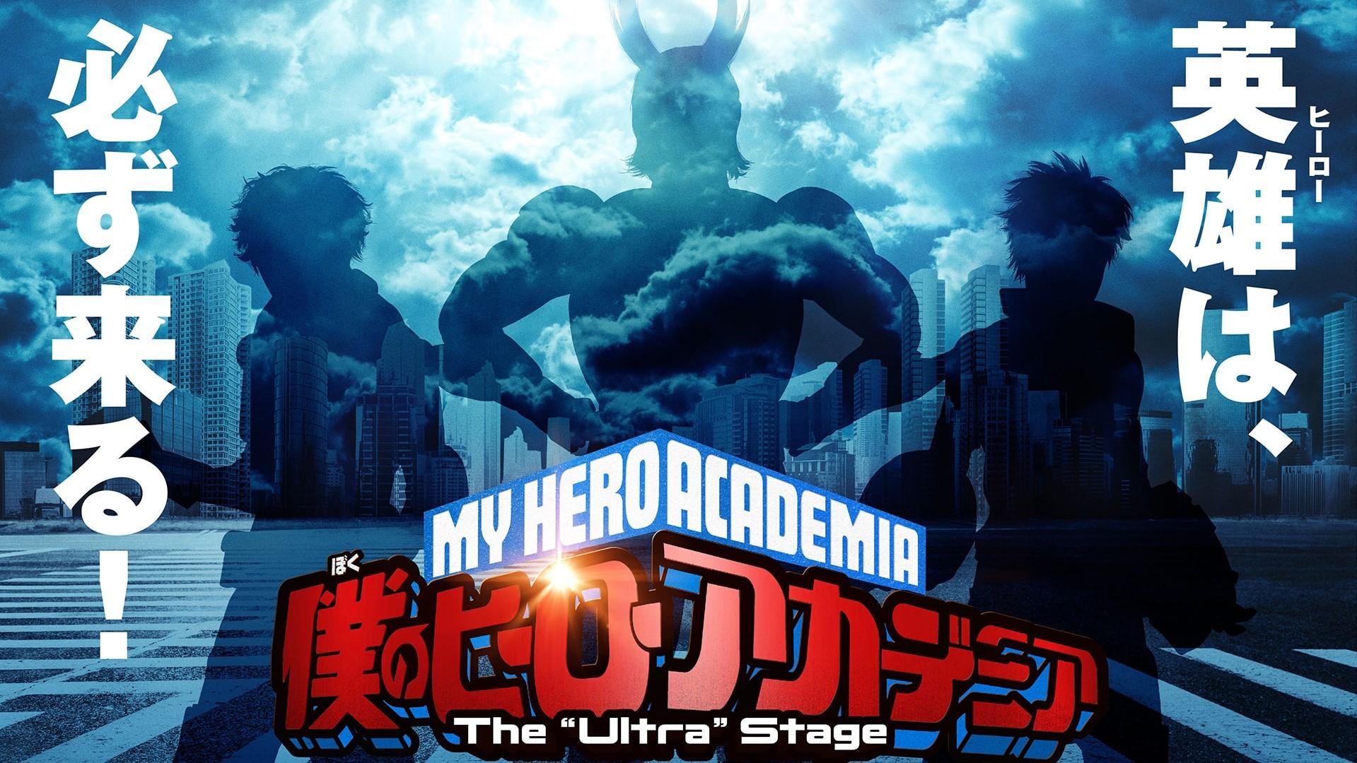 My Hero Academia Ultra Stage