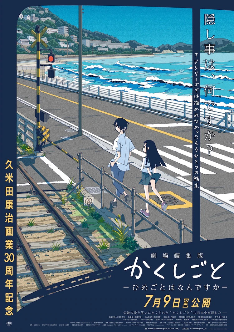 A key visual for the upcoming Kakushigoto theatrical anime film, featuring Kakushi Goto and his daughter Hime Goto walking down the road beside some railway tracks in a coastal town while waves lap along the shore of a beach on the other side of the street.