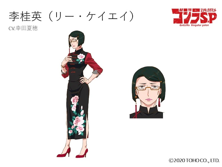 A character setting of Guiying Lee, a lady scientist character from the upcoming Godzilla Singular Point TV anime.