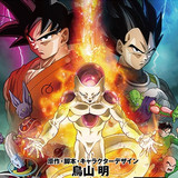"""2nd Teaser for 2015 Film """"Dragon Ball Z: Resurrection of F"""" Officially Posted"""