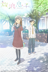 Hourou Musuko Wandering Son