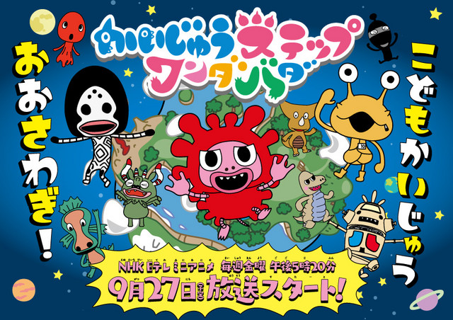 A banner image for the Kaiju Step Wandabada children's TV anime, featuring kid versions of Ultraman monsters such as Pigmon, Alien Dada, and Kanegon.