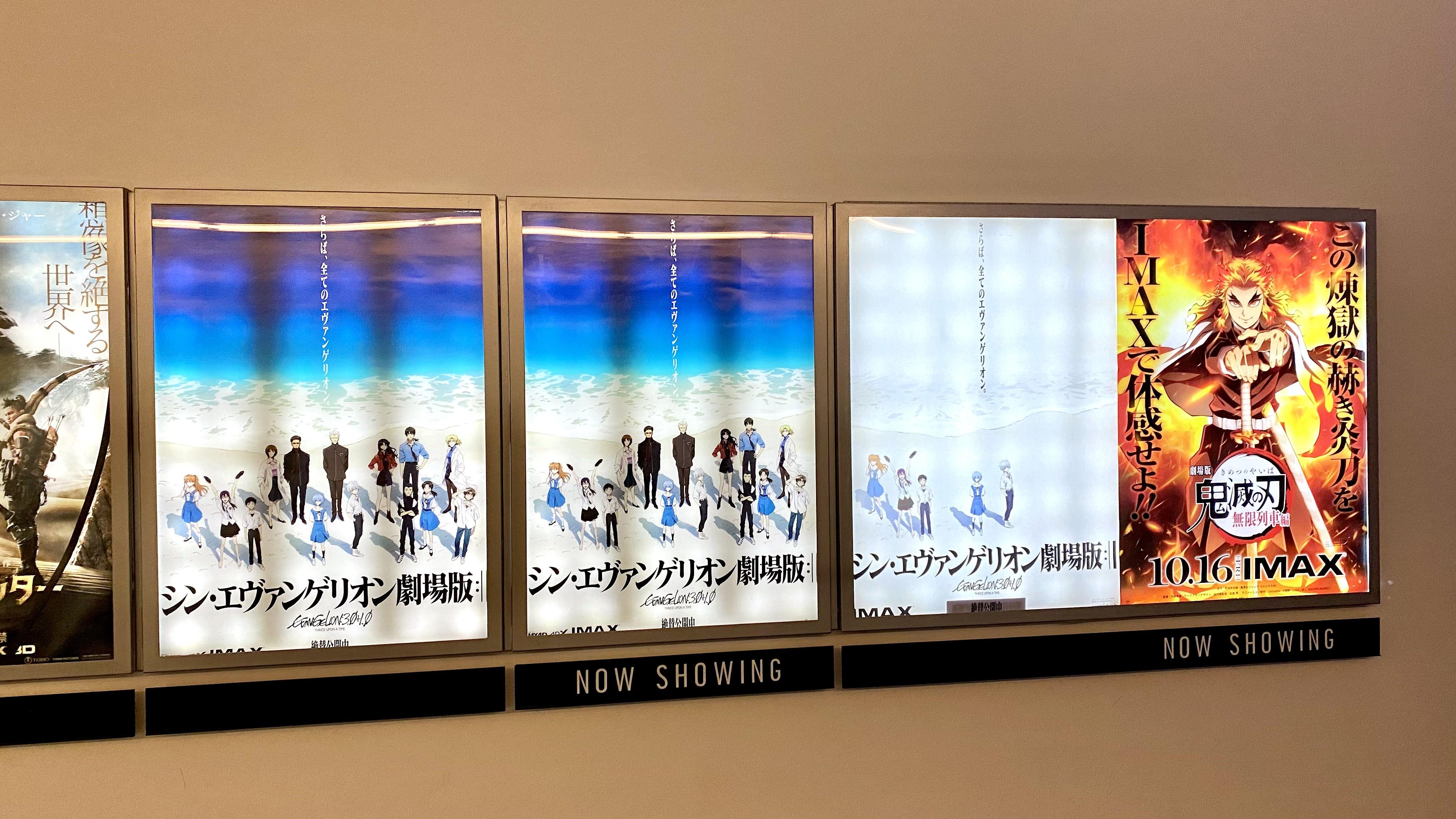 Evangelion 3.0+1.0 posters next to Demon Slayer