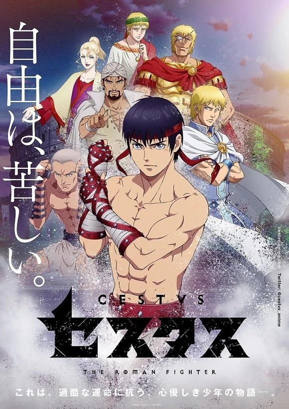 Una nueva imagen clave para el próximo anime de televisión Cestvs -The Roman Fighter-, con Cestvs y el resto del elenco principal posando dramáticamente.