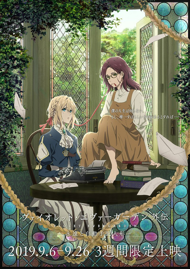 The movie poster for Violet Evergarden: Spin-Off - Eternity and Auto Memory Doll -, featuring auto memory doll Violet Evergarden seated at a typewriter while Isabella York plays with the ribbon in Violet's hair.