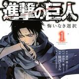 "Half Million Print Run for Levi-featured ""Attack on Titan"" Spin-off Manga"