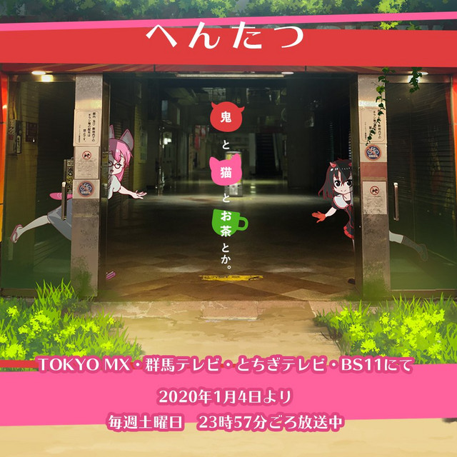 A key visual for the Hentatsu TV anime, featuring Oni and Neko touring Nakano Broadway.