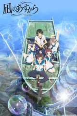 Nagi no Asukara (Nagi-Asu: A Lull in the Sea)