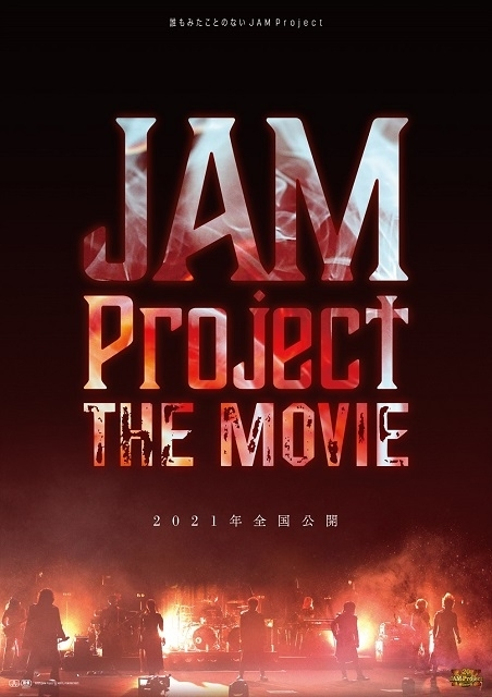 JAM Project the Movie poster
