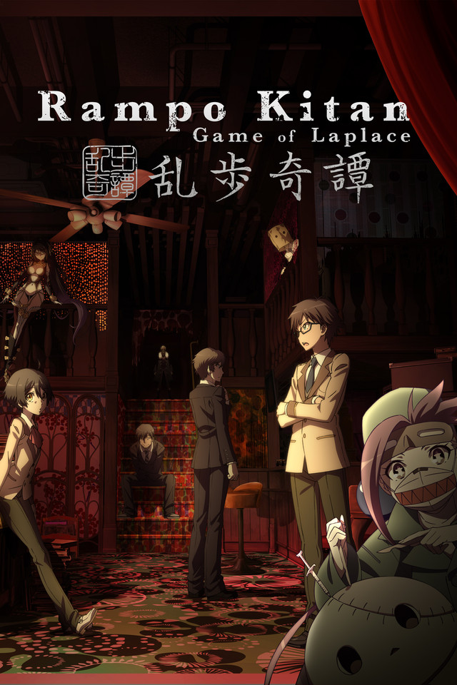 Image result for rampo kitan game of laplace