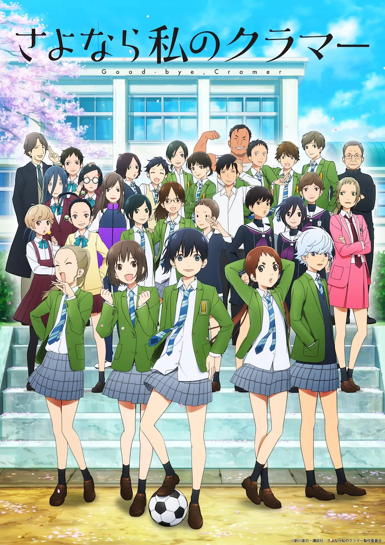 A new key visual for the upcoming Farewell, My Dear Cramer TV anime, featuring the large cast of characters posing on the steps in front of their high school.