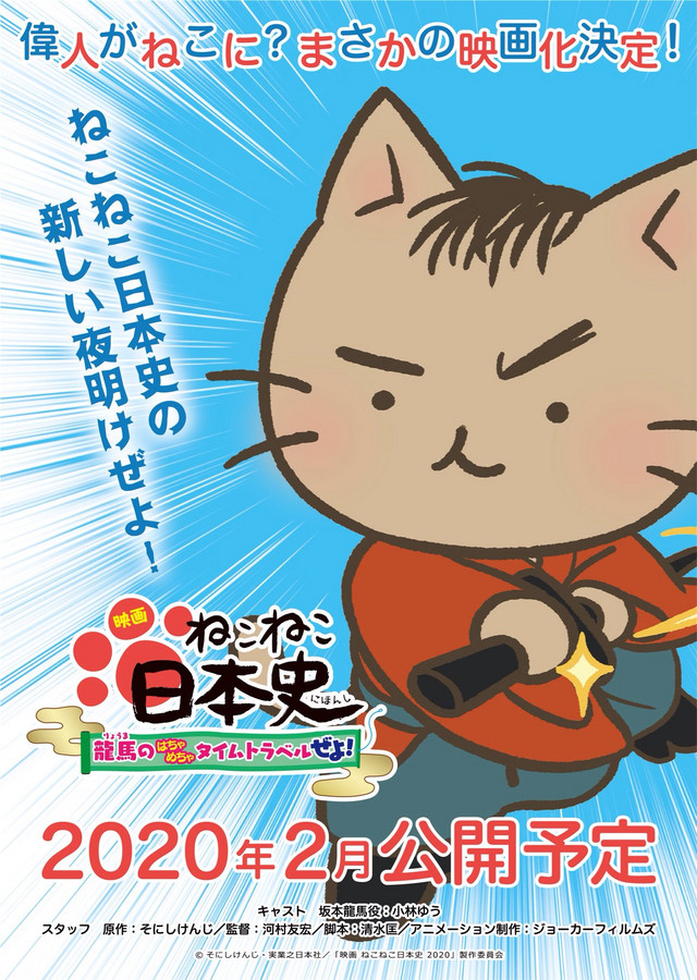 The movie poster for Meow Meow Japanese History: The Movie ~ Ryoma's Nonsensical Time Travel! ~.