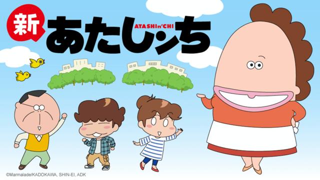 Shin Atashinchi - Watch on Crunchyroll