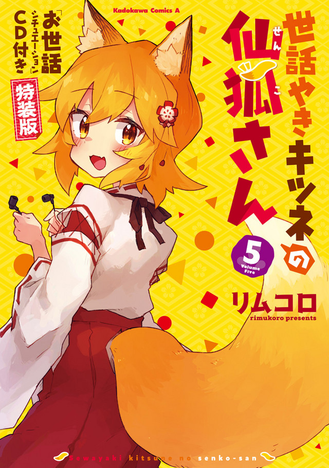 The cover of the special edition of the fifth collected manga volume of The Helpful Fox Senko-san, featuring Senko holding a pair of earbud headphones.