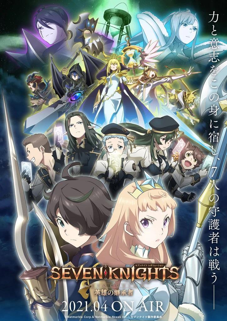 Una nueva imagen clave para el próximo anime de televisión Seven Knights -Eiyuu no Keishousha-, con los legendarios caballeros en el fondo y los personajes principales que heredan su poder en primer plano.