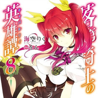 Latest Fourth Volume Of Its Manga Adaptation Ilrated By Megumi Soramichi Riku Misora S Action Fantasy Light Novel Series Rakudai Kishi No Eiyuutan