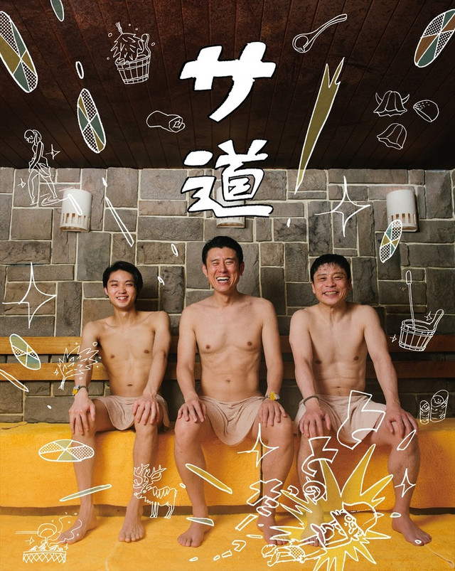 The main cast of Sadou enjoys a steamy good time in a sauna.