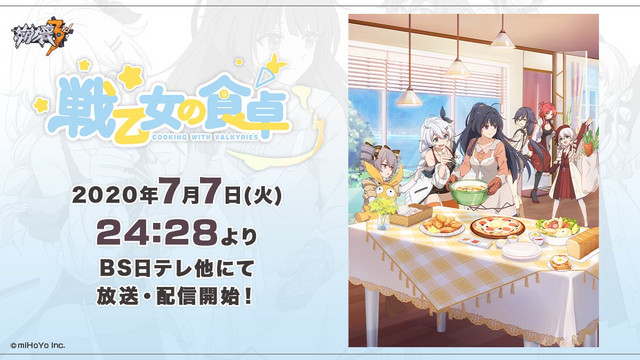 A promotional image for the upcoming Cooking with Valkyries TV anime, featuring the main cast preparing to enjoy a meal together.