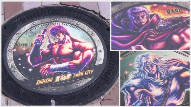 A photograph of three of the Fist of the North Star manhole covers created for Saku City in Nagano Prefecture, featuring artwork of Kenshiro, Raoh, and Toki.