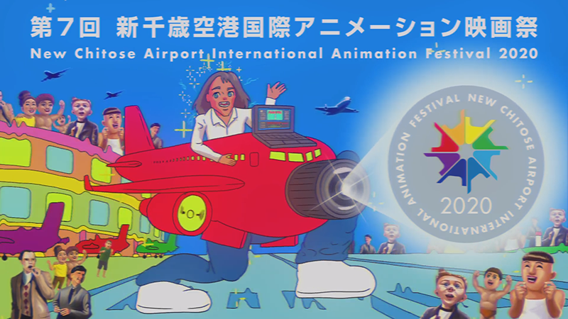 New Chitose Airport Animation Festival
