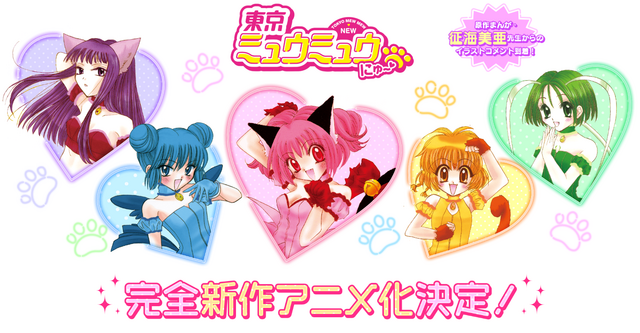 A banner image made from artwork from the official home page for the newly announced Tokyo Mew Mew New anime project, featuring the main characters of the new project.