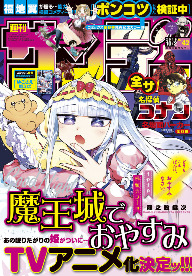 The cover of the 42th volume of the 2019 edition of Shogakukan's Weekly Shonen Sunday, featuring the announcement of Sleepy Princess in the Demon Castle being adapted into a TV anime.