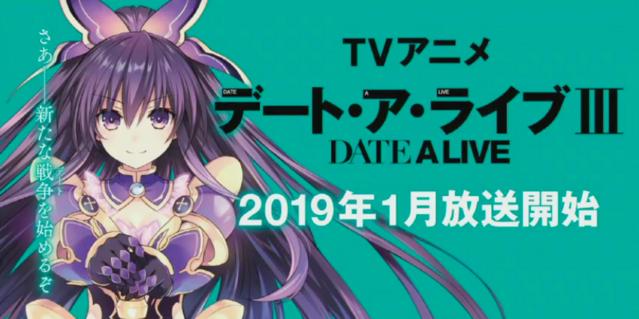 Crunchyroll Date A Live Iii Se Estrenará En Enero De 2019
