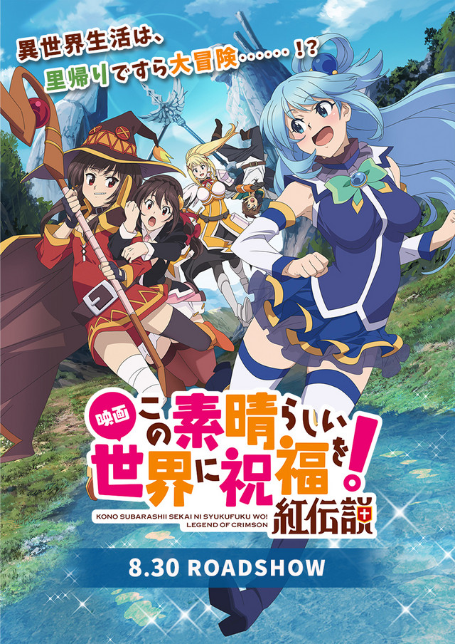 The movie poster for KONOSUBA -God's blessing on this wonderful world! Legend of Crimson, featuring Aqua, Megumin, Yunyun, Darkness, and Kazuma traversing a magical environment.