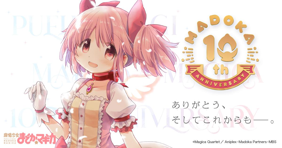 Proyecto del décimo aniversario de Puella Magi Madoka Magica