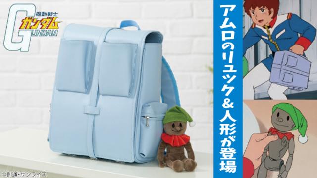 Mobile Suit Gundam: Amuro's rucksack and doll