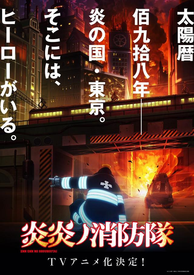 Le visuel de la série, montrant le protagoniste dans son costume de pompier, de dos, faisant face à un feu au cœur de la ville.