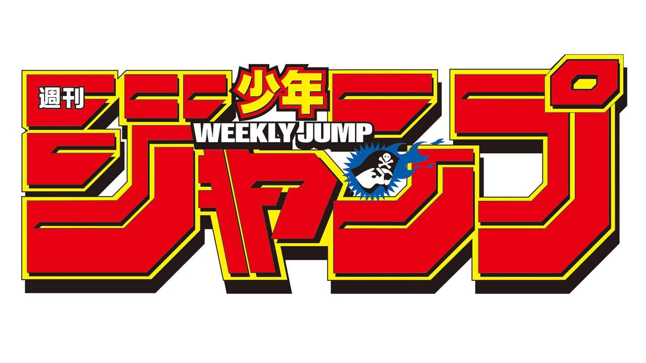Logotipo de Shonen Jump semanal