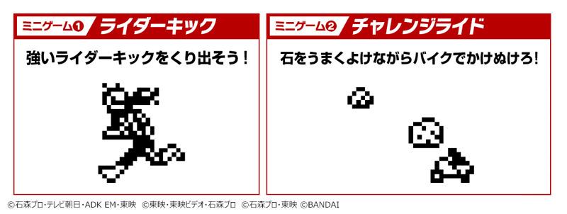 Una imagen promocional que muestra los minijuegos Rider Kick y Challenge Ride utilizados para criar a los Riders en los juguetes digitales para mascotas Kamen Rider Tamagotchi.