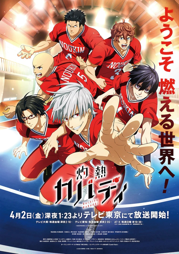 A new key visual for the upcoming Burning Kabaddi TV anime, featuring the Noukin High School kabaddi club in their uniforms poised to tackle the competition.