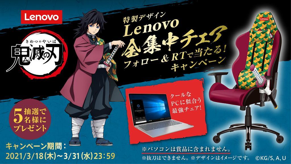 Lenovo muestra su silla inspirada por Giyu Tomioka, de Demon Slayer: Kimetsu no Yaiba