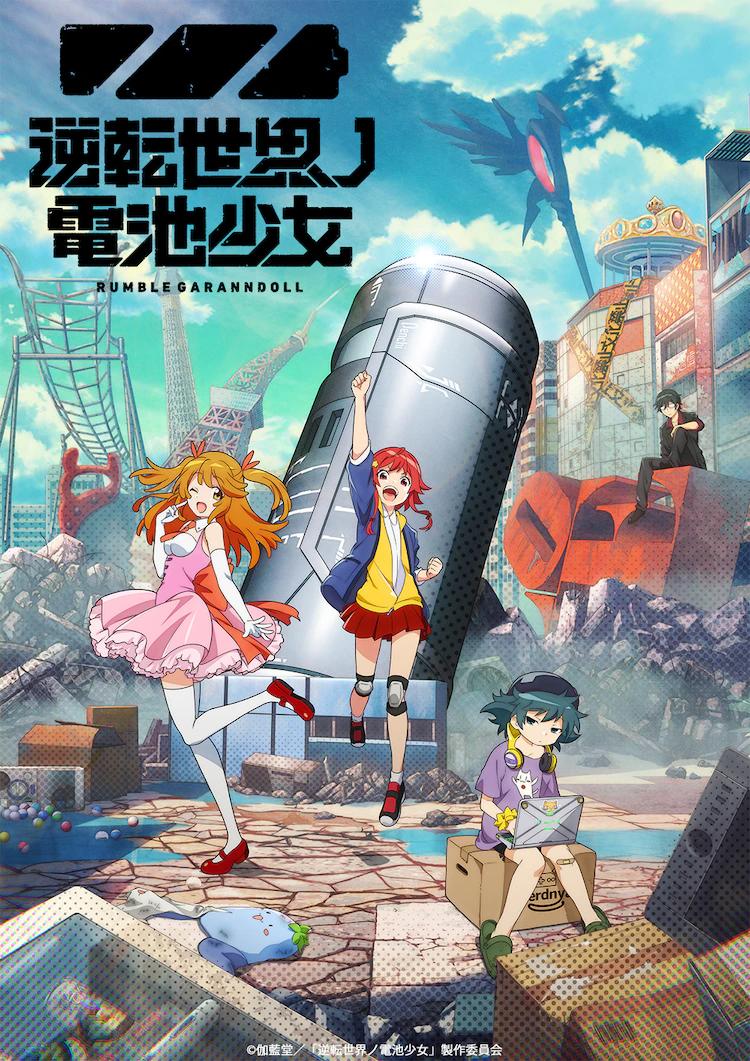 Una imagen clave para el próximo anime de televisión Gyakuten Sekai no Denchi Shojo: Rumble Garanndoll con el elenco principal de protectores de la cultura pop posando frente a una batería gigantesca en las ruinas de Tokio.