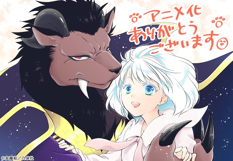 A promotional image celebrating the announcement of the TV anime adaptation of Sacrificial Princess and the King of Beasts, featuring the titular characters as illustrated by original manga author Yu Tomofuji.
