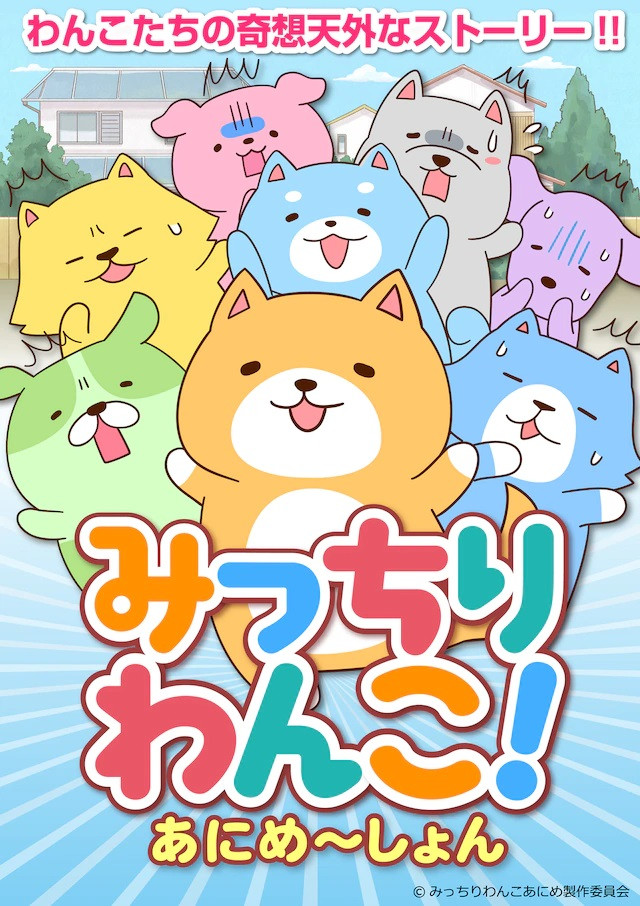 Canine characters congregate in a key visual for the Mitchiri Wanko! Animation TV anime.