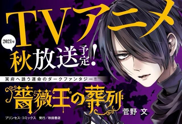 Una imagen de banner que anuncia el anuncio del anime televisivo del manga Requiem of the Rose King, como lo ilustra Aya Kanno.  La pancarta muestra un primer plano del personaje principal, Richard, un esbelto hombre intersexual.
