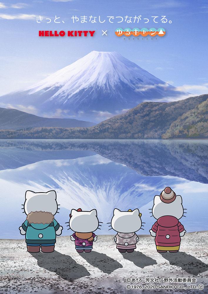 Campamento relajado x Hello Kitty