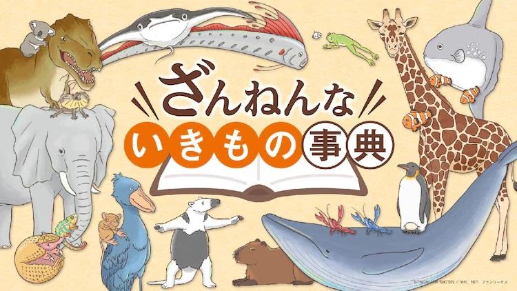 Una imagen de banner para el anime de televisión Zannen na Ikimono Jiten, con un collage de animales desafortunados que incluyen un T-rex, un oso koala, un lagarto con volantes, un elefante, un chamelion, un armadillo, una raya, un remo planeador del azúcar, un pico de zapato, un comedor de hormigas, un capibara, una rana, dos cangrejos de río, una ballena azul, un pingüino rey, tres peces payaso, una jirafa y un pez sol.