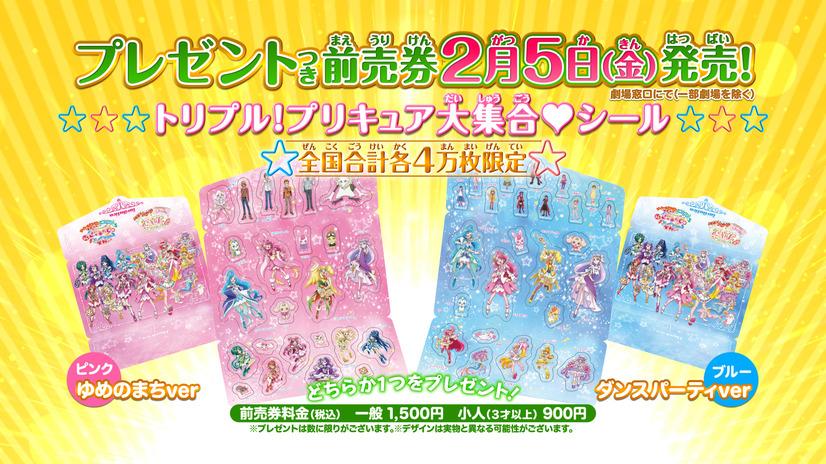 Pretty Cure Sticker Sheets