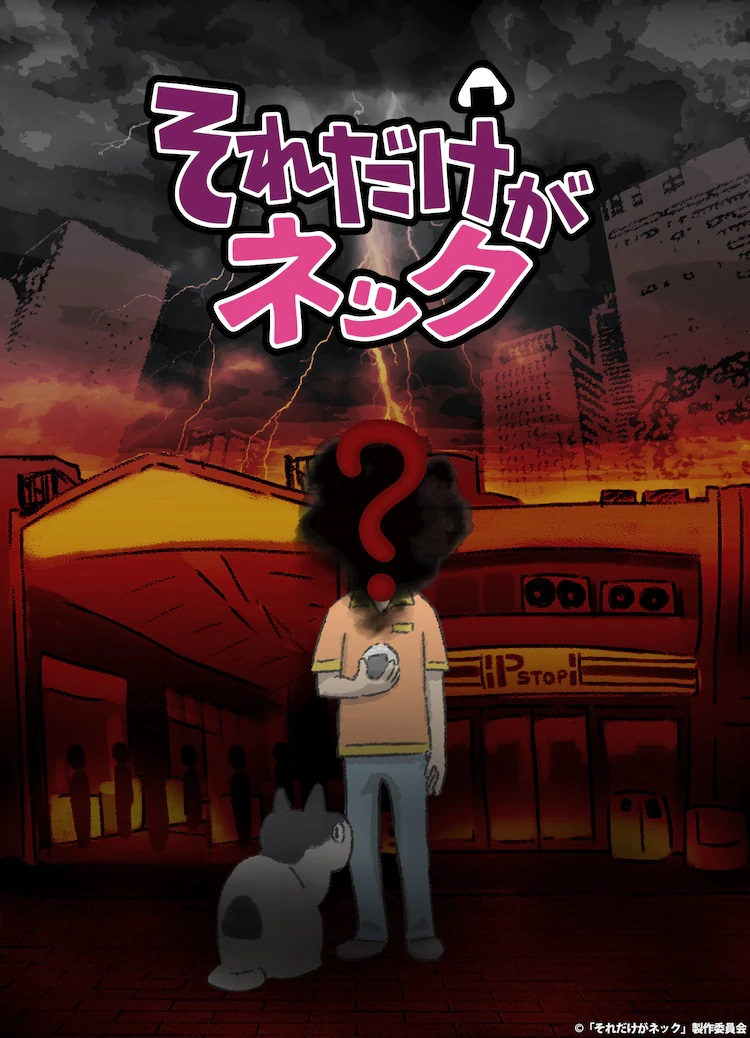A teaser image for the upcoming Soredake ga Neck TV anime, featuring the faceless convenience store employee, Mutuo, and the store's cat, Nekomaru standing outside of the Hot Hot Mart convenience store while surrounded by darkness and omninous weather.