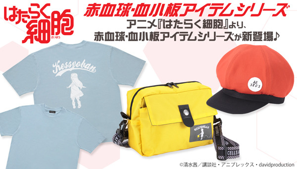 A promotional image featuring the Platelet Design Big T-shirt, the Platelet Design Big Pouch, and the Red Blood Cell Design Newsbop Cap from Premium Bandai..