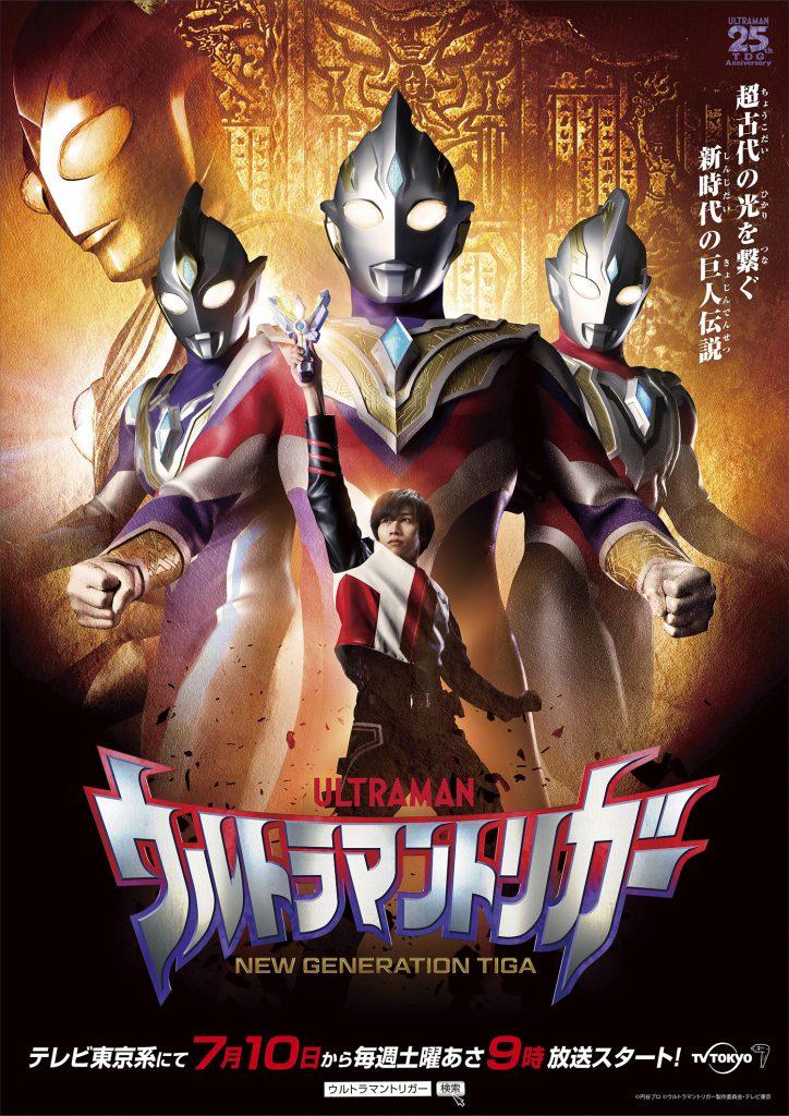 Una imagen teaser para la próxima serie de televisión Ultraman Trigger: New Generation Tiga tokusatsu, con el personaje principal Kengo Manaka (interpretado por el actor Raiga Terasaka) flanqueado por varios Ultramen mientras blande su objeto de transformación, el GUTS Sparklence.