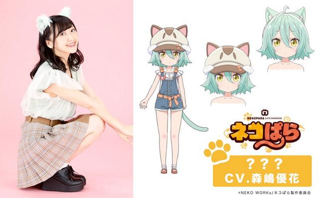 Voice actress Yūka Morishima plays an as-yet-unnamed kitten-girl in the Nekopara TV anime.