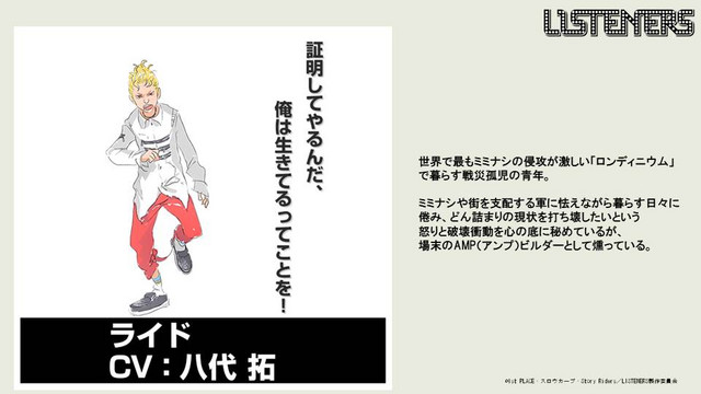 A character visual of Ride, a character from the upcoming LISTENERS TV anime.