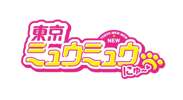A logo image for the Tokyo Mew Mew New anime project.