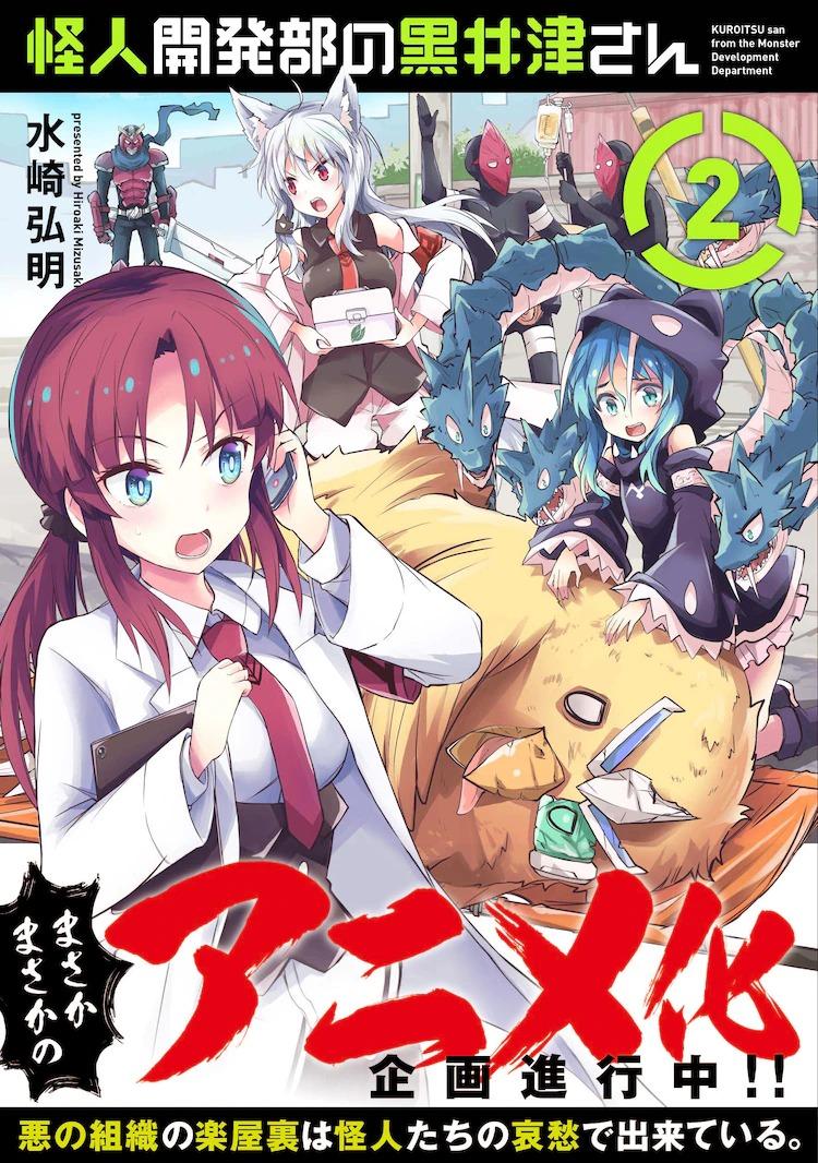 Kuroitsu-san del Departamento de Desarrollo de Monstruos